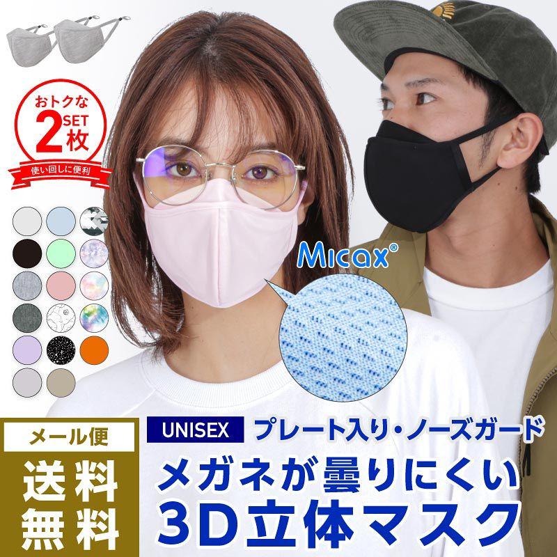立体マスク 2枚セット